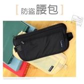 [拉拉百貨]貼身腰包 透氣設計 運動隱形收納腰包 防潑水 手機腰包 護照包 防盜包 出國旅行 收納