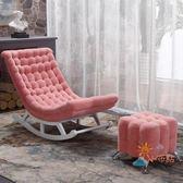 85折免運-貴妃椅休閒逍搖椅貴妃椅 陽台搖搖椅單人沙發椅午睡椅躺椅WY