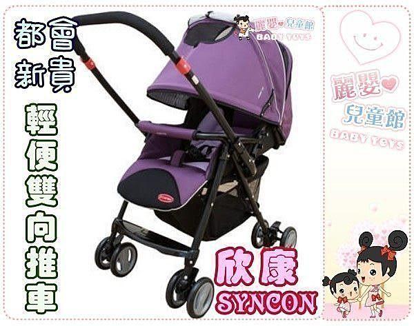 麗嬰兒童玩具館~美國欣康sycon抗uv全罩都會新貴輕巧雙向嬰兒手推車HS-6283新花色
