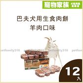 寵物家族-BARF巴夫犬用生食肉餅-羊肉口味(3kg/12pcs入)