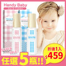 【團購5入組】日本Handy Baby淡...