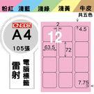 longder 龍德 電腦標籤紙 12格 LD-815-R-A  粉紅色 105張  影印 雷射 噴墨 三用 標籤 出貨 貼紙