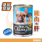 強品Chian Pin 狗罐頭雞肉+肝400g【寶羅寵品】