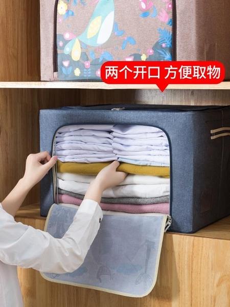 整理衣柜裝衣服收納箱布藝