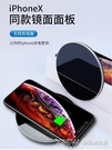 iphoneX蘋果11無線充電器iphone手機p30pro快充X頭8plus通用8p小米qi『新佰數位屋』