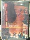 挖寶二手片-D88-正版DVD-電影【樂...
