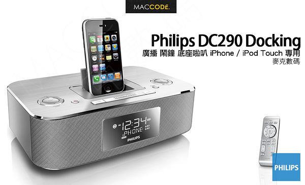Philips DC290 廣播鬧鐘 底座啦叭 金屬材質 高質感 iPhone / iPod Touch 專用 免運費