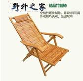 折疊椅 竹躺椅折疊椅子靠背午休椅午睡床沙灘懶人靠椅陽台老人家用乘涼椅 野外之家igo