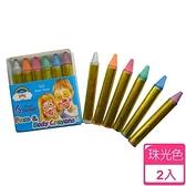 【南紡購物中心】DIY6色人體彩繪筆(珠光色)2入組