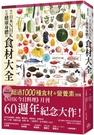 來自日本NHK 打造健康身體的食材大全【城邦讀書花園】