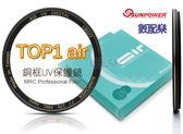 數配樂 台灣製 Sunpower TOP1 air 77mm 銅框 UV 保護鏡 超薄框 多層鍍膜 濾鏡 湧蓮公司貨