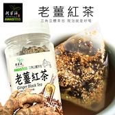 ★提高代謝必備★老薑紅茶(10入/罐)【 阿華師茶業】