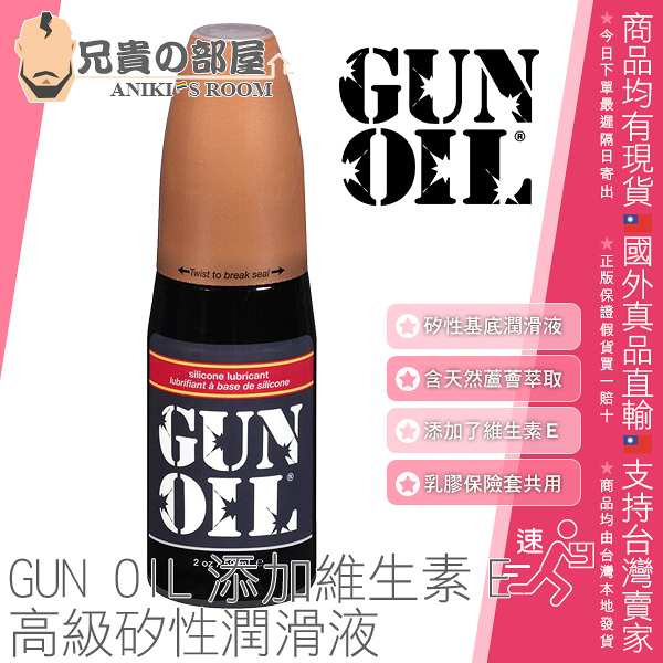 ●59ml● 美國 Empowered Products GUN OIL Silicone-based Lubricant 高級矽性潤滑液 添加蘆薈萃取與維生素E