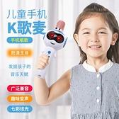 麥克風 兒童話筒音響一體麥克風主持無線藍牙k歌手機卡拉ok唱歌家用玩具 3C數位百貨