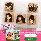 (即期商品) 韓國 HAITAI海太手做DIY卡通巧克力餅乾