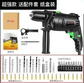電鑽手電鉆家用沖擊鉆多 電轉電動工具螺絲刀220V 小型手槍鉆【 出貨】