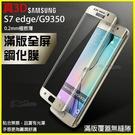 9H日本板硝子螢幕保護貼 S6 S7 edge S8 S9 S10 plus Note 8 9 3D曲面滿版強化玻璃鋼化膜