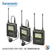 【Saramonic 楓笛】一對二 無線麥克風套裝 UwMic9 (RX9+TX9+TX9)