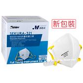 【醫康生活家】Makrite淨舒式N95口罩 SEKURA-321 20入/盒 (現貨供應)