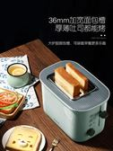 東菱多士爐烤面包機家用2片雙面吐司機小型全自動早餐 艾家生活館 LX 220V