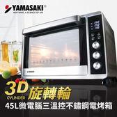 YAMASAKI 山崎家電微電腦45L電子控溫不鏽鋼全能電烤箱 SK-4680M