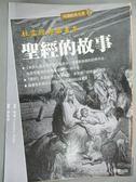 【書寶二手書T2/宗教_LNP】聖經的故事_郭素芳