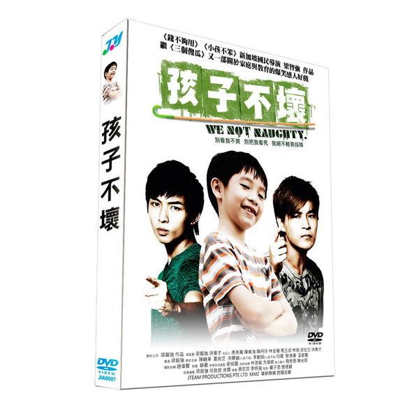 孩子不壞  DVD  (音樂影片購)