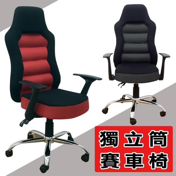 【IS空間美學】時尚獨立筒賽車椅/電競椅/辦公椅(台灣製造)