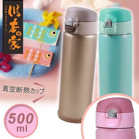 【川本之家】316不鏽鋼真空彈跳保溫瓶500ML-蜜桃粉JA-500MP