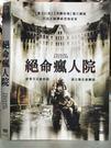挖寶二手片-O01-124-正版DVD*電影【絕命瘋人院】-建築可以被拆除,過去無法被刪除