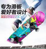 滑板AD滑板初學者成人男女生青少年兒童公路抖音專業雙翹四輪滑板車igo 曼莎時尚