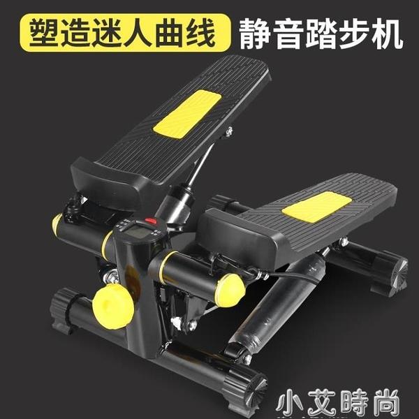 家用迷你踏步機液壓靜音美腿機多功能腰機帶扶手腳踏機正品NMS【小艾新品】