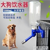 狗狗喝水器掛式中大型金毛自動飲水器寵物飲水機喝水器狗水壺用品 聖誕節全館免運