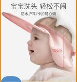 寶寶洗頭神器兒童浴帽硅膠洗澡帽子小孩子嬰兒洗髮帽防水護耳 小天使 618