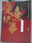 【書寶二手書T6/一般小說_CGX】慶熹紀事 卷一:七寶太監(下)_紅豬俠