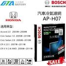 久大電池 德國 BOSCH 日本原裝進口 AP-H07 冷氣濾網 PM2.5 HONDA Civic 05~10