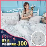 床包 / 單人【微月遠蝶】含一件枕套 60支天絲 戀家小舖台灣製AAU101