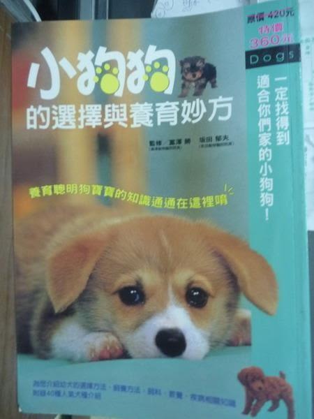 【書寶二手書T9/寵物_QKB】小狗狗的選擇與養育妙方_富澤勝