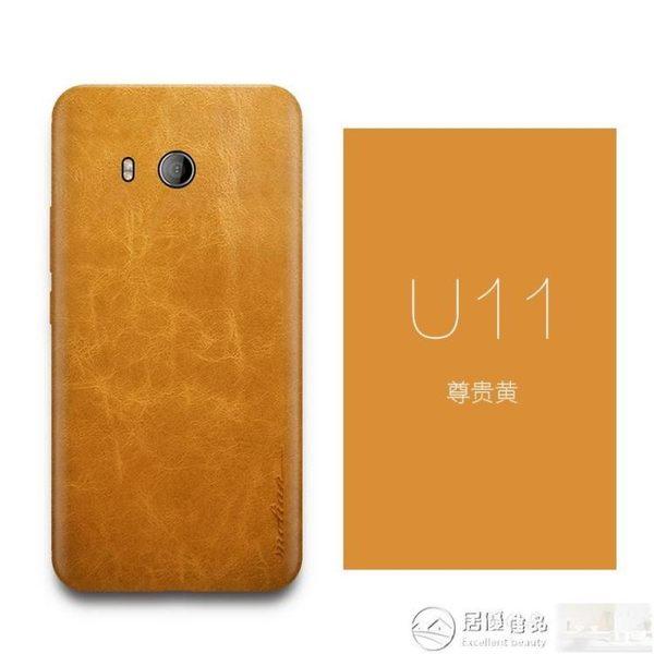 htc u11 plus手機殼真皮 u11創意奢華男女超薄套 居優佳品