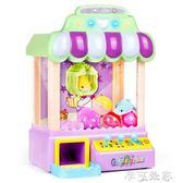兒童玩具迷你抓娃娃機夾公仔機投幣小型家用游戲機抖音玩具男女孩 MKS摩可美家