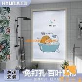 ~定制款~衛生間百葉窗窗簾免打孔防水廁所浴室洗手間窗戶遮擋卷簾~慢客 ~