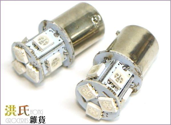 【洪氏雜貨】  236A751  1156-5050-8燈 方向燈 斜角藍光單入  LED方向燈