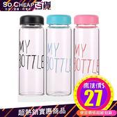 MY BOTTLE 韓國 隨身瓶 杯子 透明 韓劇 水杯 創意 便攜 帶蓋 泡茶 隨手杯