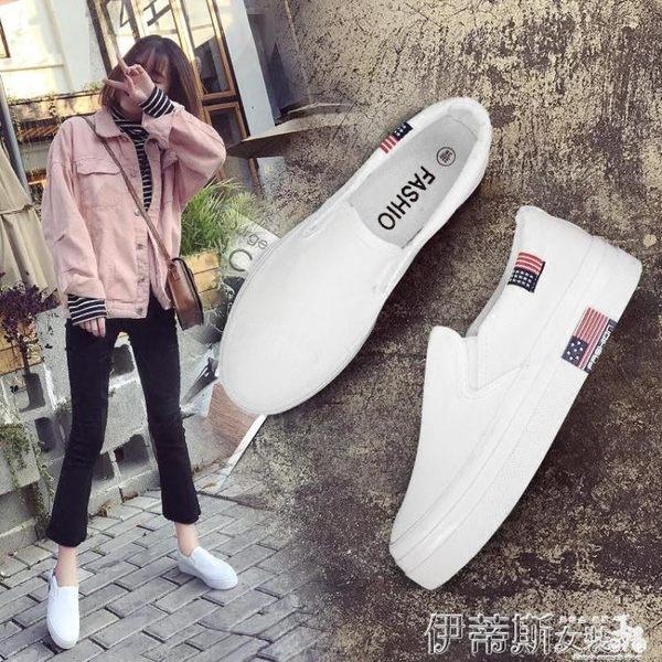 帆布鞋2019夏季新款百搭小白帆布女鞋一腳蹬學生韓版黑色休閒懶人布鞋 伊蒂斯女裝