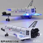 航天飛機合金模型 回力合金戰機 彩珀哥倫比亞穿梭機兒童玩具飛機 js8196『科炫3C』
