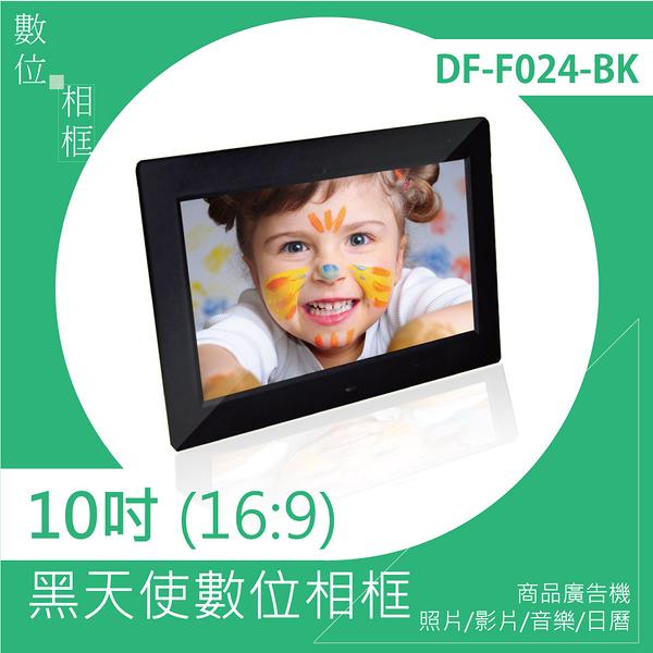 [ 10吋 / 16:9 / 黑色 ]e-kit電子相框/高品質黑天使數位相框電子相冊/商品廣告機 DF-F024-BK