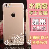 IPhone12 iPhone11 Pro Max 12mini SE2 XS Max IX XR i8 i7 Plus i6S 蘋果手機殼 水鑽殼 客製 手做 五瓣珍珠花