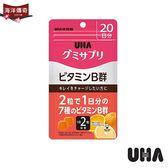 【海洋傳奇】【日本出貨】UHA味覺糖 維生素B群 軟糖(40粒) 日本代購 日本必買