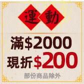 運動館-滿2000現折200元