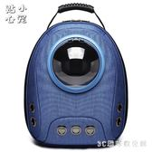 寵物包 貓包寵物背包貓背包寵物外出包透明太空艙兔鳥狗包透明背包LB17657【3C環球數位館】